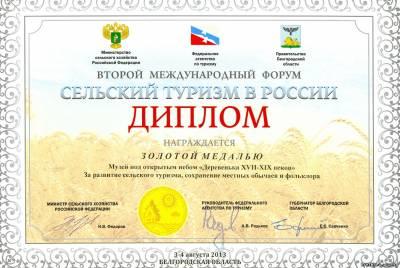 развитие сельского туризма в белгородской области