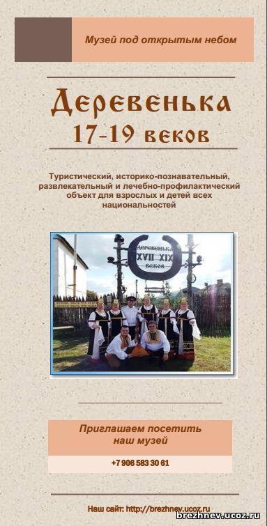 Буклет музея