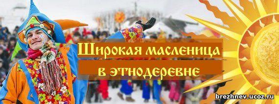 """Маленица в """"Деревеньке 17-19 веков"""""""
